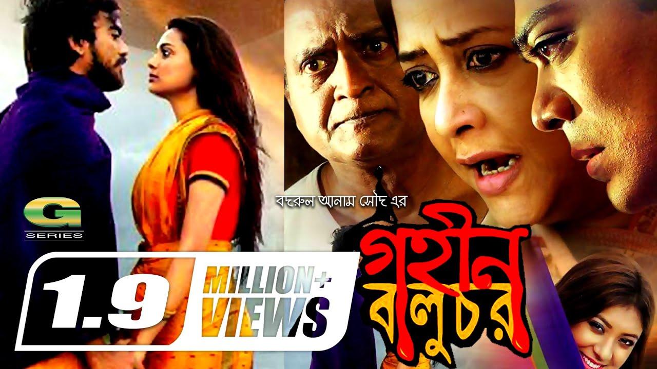 Download Gohin Baluchor | গহীন বালুচর | Full Movie |  Badrul Anam Soud | ft Suborna Mustafa | Bangla HD Movie