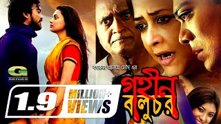 Gohin Baluchor | Full Movie |  Badrul Anam Soud | ft Suborna Mustafa | Bangla HD Movie 2018