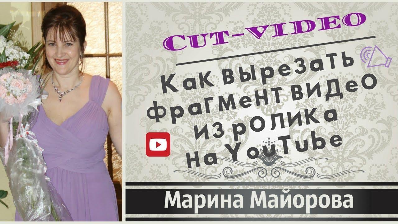 ✌ Сервис Cut video I Вырезаем фрагмент из видео на youtube