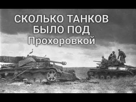 Мифы и правда сражения под Прохоровкой.