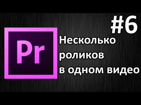 Adobe Premiere Pro, Урок #6 Несколько  роликов в одном видео