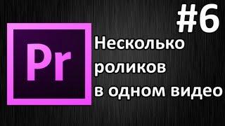 Adobe Premiere Pro, Урок #6 Несколько  роликов в одном видео(Не забудь подписаться на мой канал!) - http://vk.cc/2MRyzQ Есть вопросы? - Тебе сюда - http://vk.com/oggythecat_group Моя партнерская..., 2013-06-29T09:26:31.000Z)