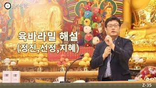 [홍익선원] 육바라밀 설명 - 정진,선정,반야 _4분.Z35