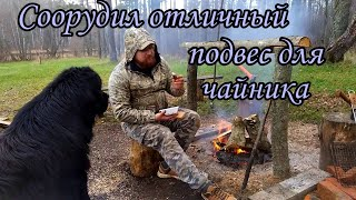 Октябрьский денек Еда на костре Рыбалка