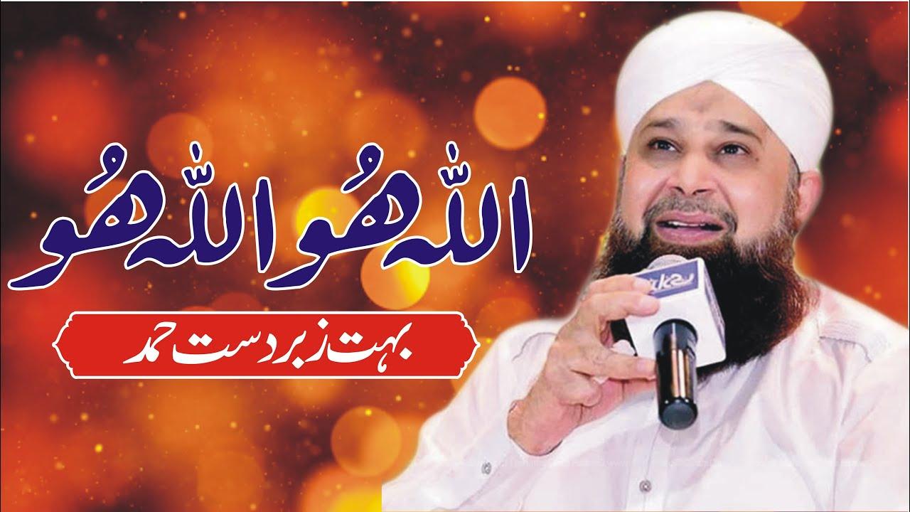 Allah Ho Allah Ho (Hamd-e Bari Taala) Alhaj Muhammad Owais ...