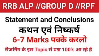 Reasoning के ये प्रश्न आने की संभावना है//vv.imp Expected questions of statement and conclusion