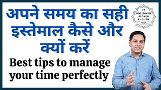 Time Management Kaise kre, Time management in hindi