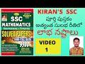 PROFIT LOSS లాభ నష్టాలు KIRAN'S SSC MATHEMATICS CHAPTERWISE|SSC CGL CHSL NTPC BANK PO SI CONSTABLE