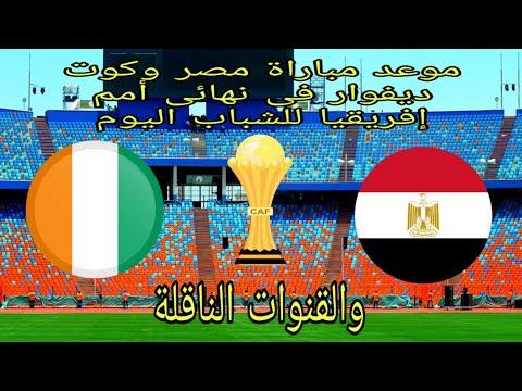 موعد مباراة منتخب مصر الأولمبى وكوت ديفوار والقنوات الناقلة