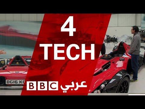 أسرع سيارة في العالم من تطويرالأخوين بريجس - 4Tech  - نشر قبل 3 ساعة