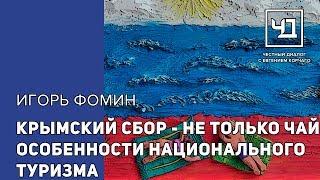 Крымский сбор - не только чай. Особенности национального туризма