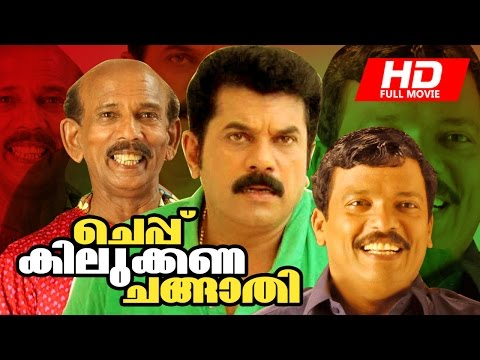 Malayalam Full Movie   Cheppu Kilukkana Changathi [ HD ]   Comedy Movie   Ft. Mukesh, Jagadeesh