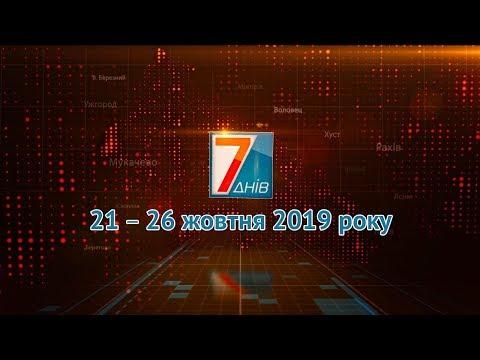 Підсумкова програма «7 днів». 21 – 26 жовтня 2019 року