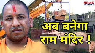 Bjp करेगी अपना वादा पूरा, Ram Mandir के लिए तैयारियां हुईं शुरू