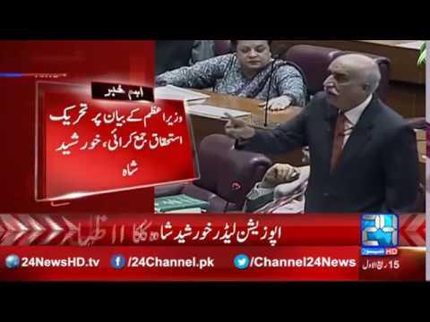 Khursheed Shah speech in national assembly  14th Dec 2016