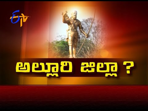 A New District To Be formed In AP On The Name Of Alluri Sitaramaraju