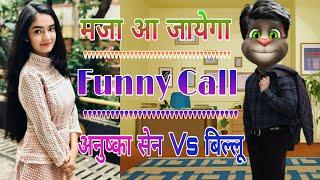 अनुष्का सेन Vs बिल्लू कॉमेडी | Anushka Sen Funny Call (Talking Tom) | Anushka Sen Tik Tok Video.