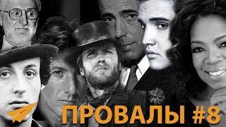 Знаменитые Неудачи #8 - Опра, Иствуд, Пресли