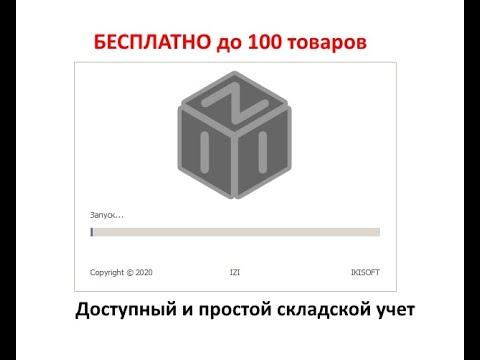 Программа для склада учет и продажа, работа в программе