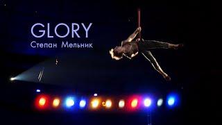 Glory [Цирковой номер в жанре воздушной акробатики]