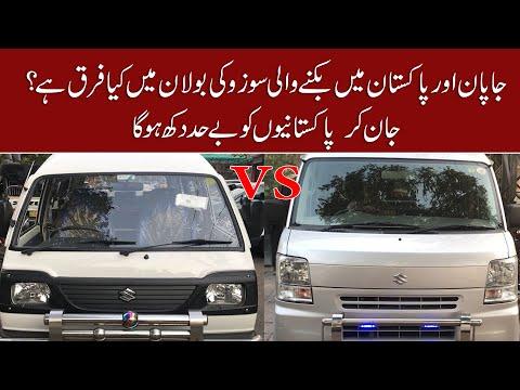 Japan aur Pakistan me biknay wali Suzuki Bolan me kia farq hai? Jan kar Ap ko behad dukh hoga