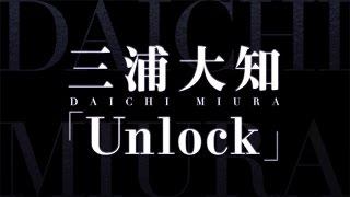 三浦大知の17thシングル「Unlock」。フジテレビ系ドラマ『ゴーストライ...
