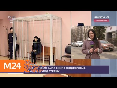 Суд арестовал няню, подозреваемую в истязании двух детей - Москва 24