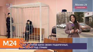 Суд арестовал няню подозреваемую в истязании двух детей   Москва 24