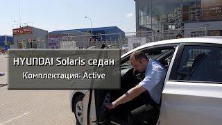 Hyundai Solaris седан комплектация Active