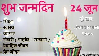 Happy birthday 🎂 |24 June | the Complete year | education | Love Life | Job | Business