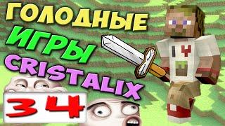 ч.34 - Козявка Малая - Голодные Игры Minecraft