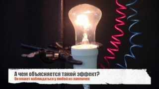 Гаснущие лампочки