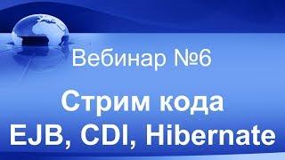 EJB, CDI, Hibernate. Вебинар #6