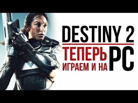 Destiny 2 - Теперь играем и на ПК | НОВЫЕ подробности с E3 2017