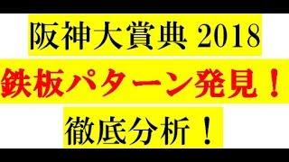 阪神大賞典2018【鉄板パターン】発見! 徹底分析!