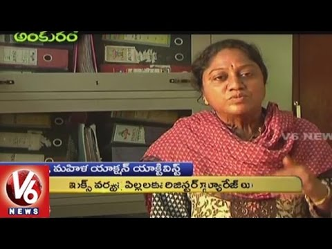Special Story On Mahila Action Organisation, Visakhapatnam |