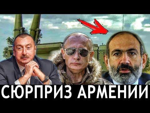 НОВАЯ СИТУАЦИЯ!!! Военный сюрприз Армении