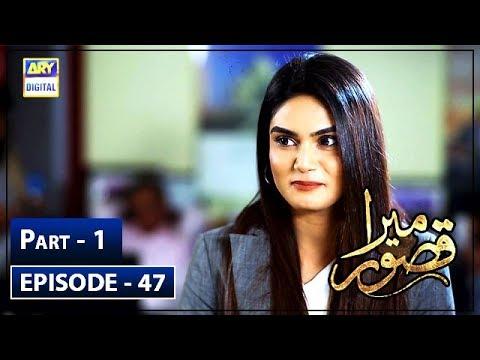 Mera Qasoor Episode 47 | Part 1 | 19th Feb 2020 | ARY Digital Drama