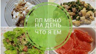 ПП или ХУДЕЕМ вместе /МОЕ МЕНЮ на один день - Alisa Zaharova