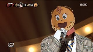[3round]  'Giant chestnuts of bread' - Confession,,'왕밤빵' - 고해 , 복면가왕 20181021