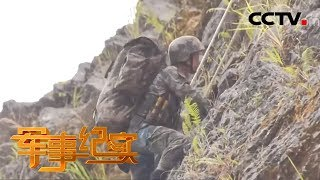 《军事纪实》 20190619 卫生兵向前冲| CCTV军事