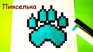 Как Рисовать Лапку - Рисунки по Клеточкам ♥ How to Draw Paw - Pixel Art