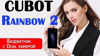 👉Cubot Rainbow 2 Предварительный ОБЗОР◀ Бюджетный камерофон со сдвоенной камерой за 80$ ТРЕНД 2017?(, 2017-03-07T19:31:42.000Z)