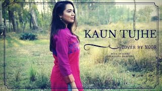 KAUN TUJHE Female Cover by Noor | M.S. Dhoni - The Untold Story