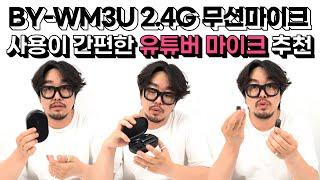 보야 BY-WM3U 2.4G 무선마이크 C타입   리뷰