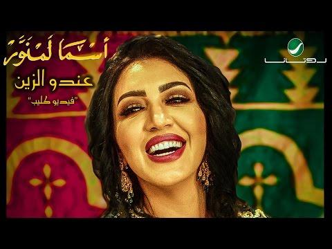 Andou Zine, chanson Asma Lmnaouar