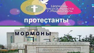 """Мариупольская """"церковь"""" Иисуса Христа-  Наша  секта не одна такая (1 часть)."""