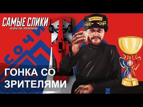 ОБЗОР Гран-при России | Формула 1 | Гонка со зрителями