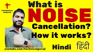 [Hindi] What is NOISE Cancellation? How does it work?