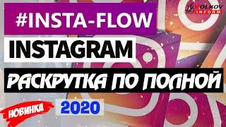 INSTA-FLOW ЭТО ЖИВЫЕ ПОДПИСЧИКИ В INSTAGRAM - РАСКРУТКА И ПРОДВИЖЕНИЕ ИНСТАГРАМ 2020